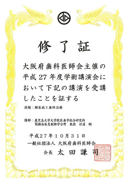 糖尿病 歯科治療 永井歯科医院 茨木市