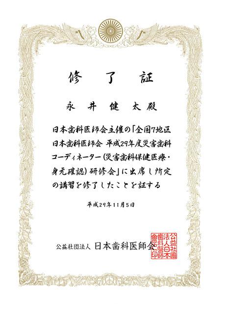 災害医療専門医 茨木市 永井歯科医院