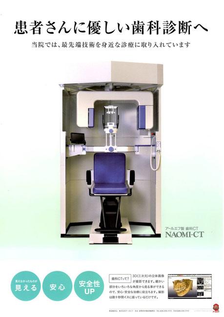 歯科用CT撮影装置 永井歯科 茨木市