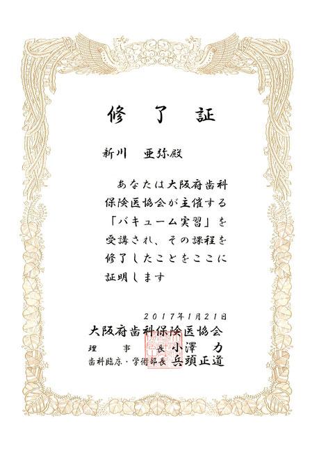 歯科衛生士研修 茨木市 永井歯科医院 新川亜弥