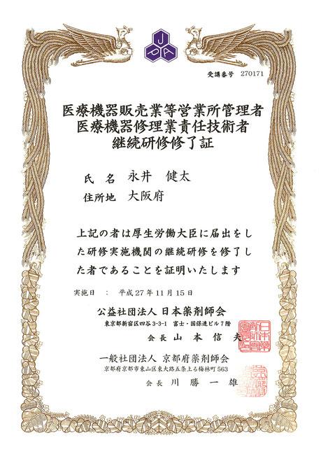医療機器等に係る継続研修 修了 永井歯科医院 茨木市 平成27年度