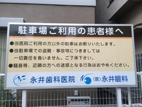 永井歯科医院 駐車場 画像1