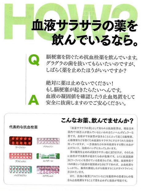 抗血栓薬と歯科治療 永井歯科医院 茨木市
