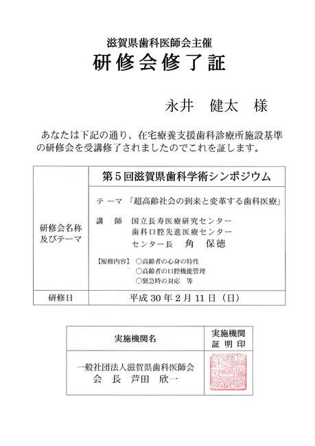 高齢者歯科 茨木市 永井歯科医院 平成30年度 修了証