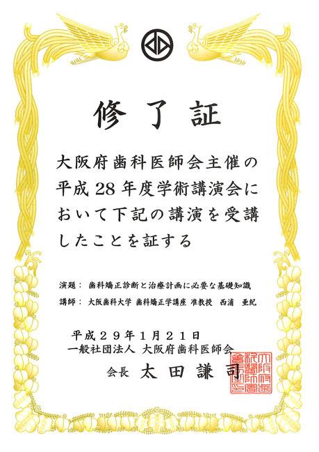 茨木市 矯正歯科 永井歯科医院