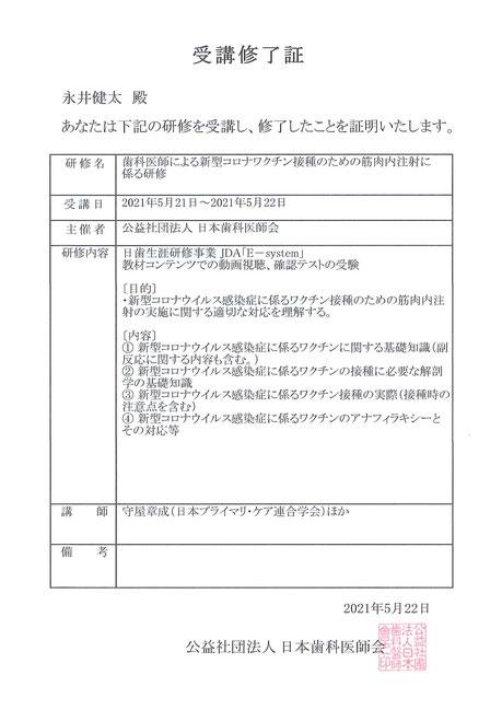 新型コロナワクチン接種 茨木市 永井歯科医院