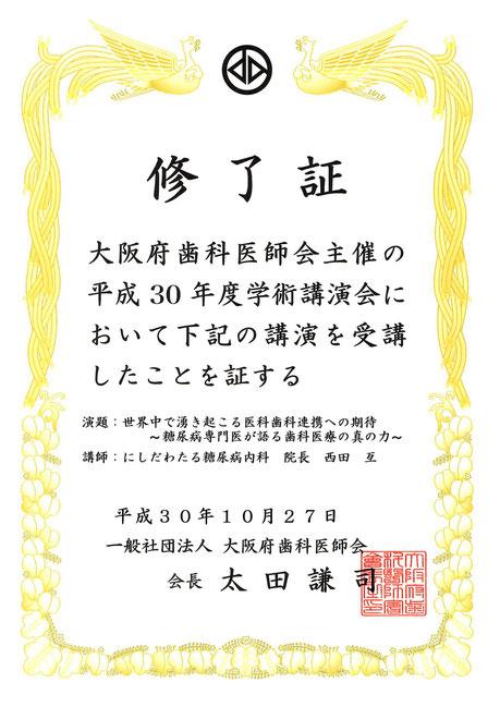 糖尿病歯科 茨木市 永井歯科医院 平成30年度