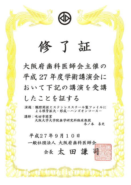 根管治療 ハンズオンコース 修了証 永井歯科医院 茨木市 平成27年度