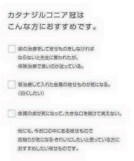 茨木市 歯医者 永井歯科 審美歯科