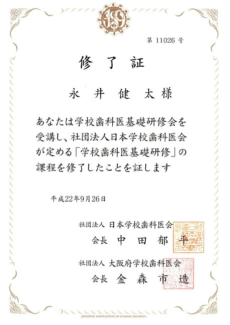 学校歯科医基礎研修 修了証 永井歯科医院 茨木市