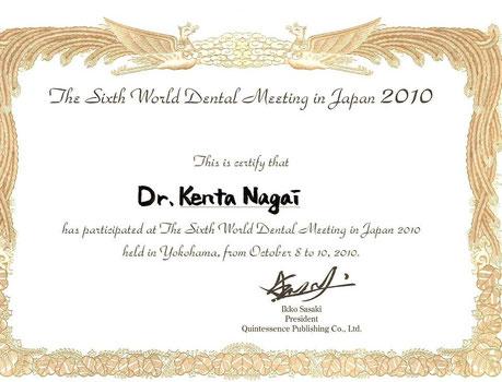 第6回 日本国際歯科大会 修了証 永井歯科医院 茨木市