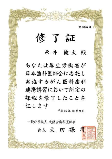 がん医科歯科連携医 永井歯科医院 茨木市