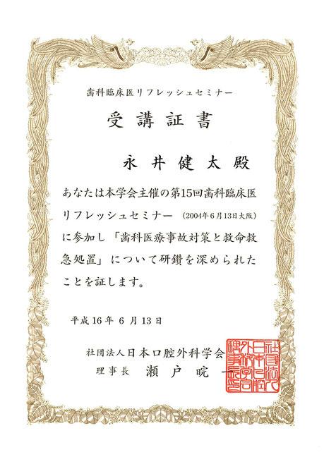 救命救急処置講習会 受講・修了 茨木市 永井歯科医院