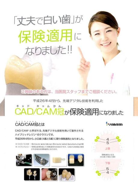 保険適応 CAD/CAM冠 永井歯科医院 茨木市