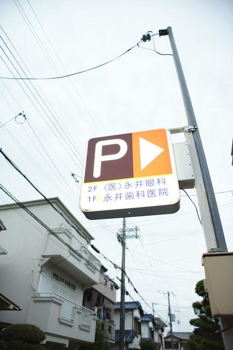 医療法人 永井眼科 永井歯科医院 茨木市 駐車場
