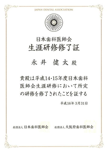 平成14年度 日本歯科医師会 生涯研修 修了証 永井歯科医院
