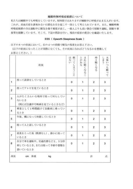 睡眠時無呼吸症候群 チェックリスト 永井歯科医院 茨木市