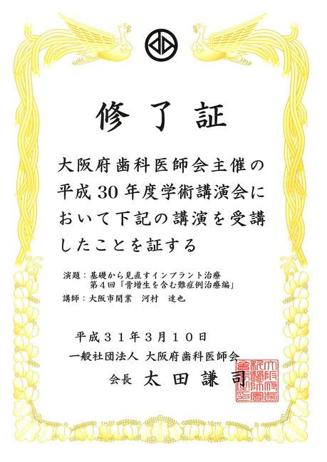 インプラント専門医 歯科医師会認定 茨木市 永井歯科 平成31年度
