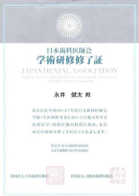 平成21年度 日本歯科医師会 学術研修 修了証 永井歯科医院