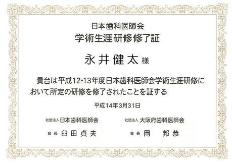 日本歯科医師会 生涯研修 修了証 永井歯科医院 茨木市 平成12・13年度