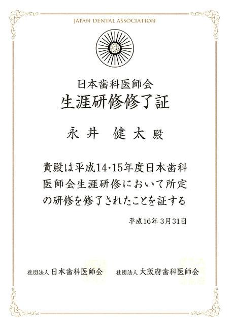 平成14・15年度 日本歯科医師会 学術研修 修了証 永井歯科医院 永井健太