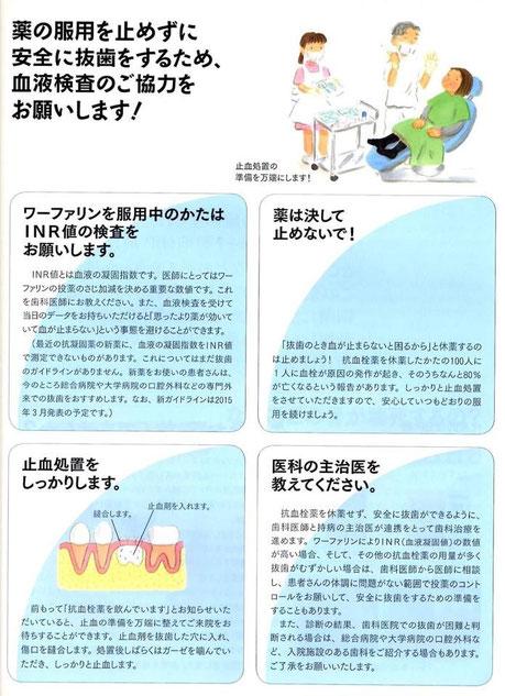 抗血栓薬と歯科治療 永井歯科 茨木市