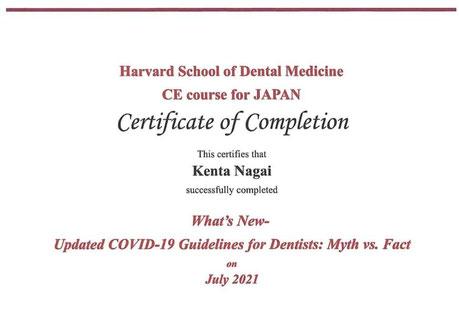 ハーバード研修 茨木市 永井歯科医院 コロナ対策 令和3年度
