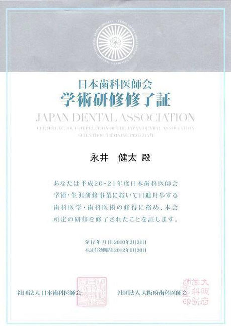 平成20・21年度 日本歯科医師会 学術研修 修了証 永井歯科医院 永井健太