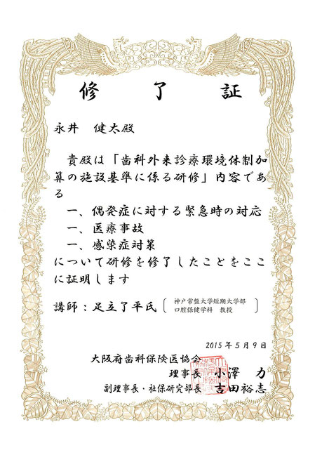 歯科外来診療環境体制施設基準 修了証 永井歯科医院 茨木市