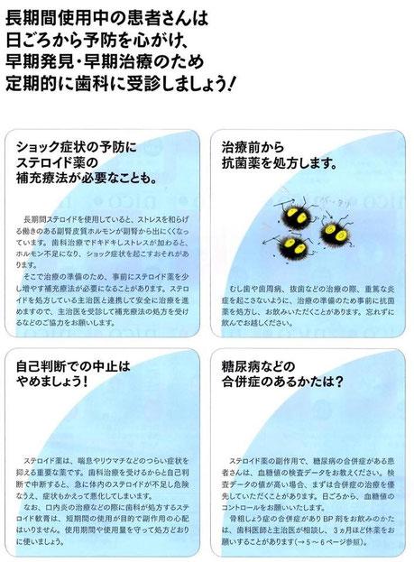 ステロイド薬と歯科治療 永井歯科 茨木市