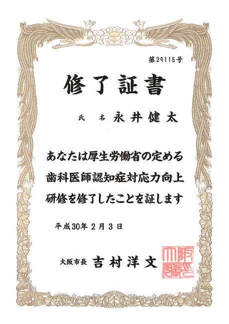 大阪市認定 認知症対応可能歯科医師 茨木市 永井歯科医院 平成30年度