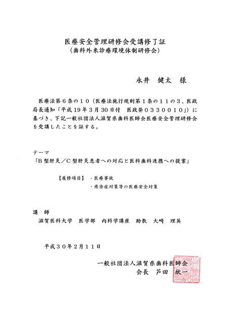 医療安全管理 茨木市 永井歯科医院 平成30年度