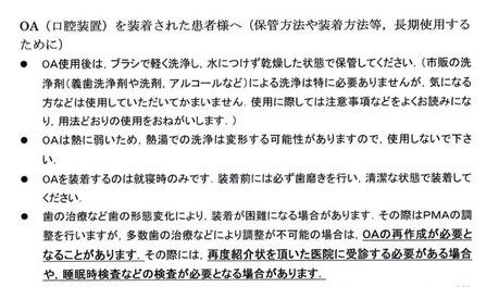 睡眠時無呼吸症候群 治療装置 永井歯科医院 茨木市