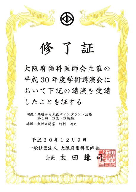 インプラント治療 茨木市 永井歯科医院 大阪府歯科医師会認定医 平成30年度