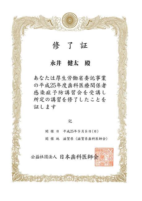 歯科医療関係者感染症予防講習会 修了証 永井歯科医院 茨木市 平成25年度