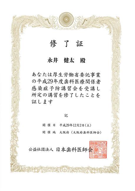 院内感染対策 茨木市 永井歯科医院 平成29年度