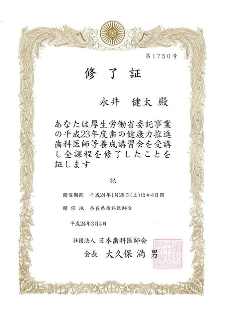歯科医師会認定歯の健康力推進歯科医師 永井歯科医院 永井健太