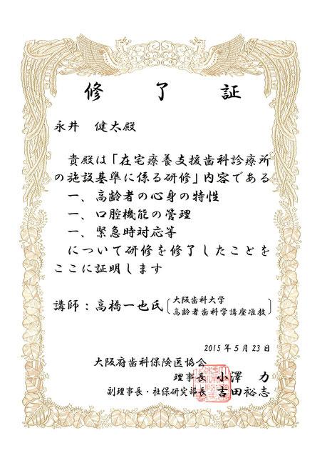 在宅療法支援歯科診療所 永井歯科医院 茨木市 平成27年度 施設基準
