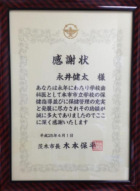 学校歯科医 永井歯科医院 茨木市 感謝状