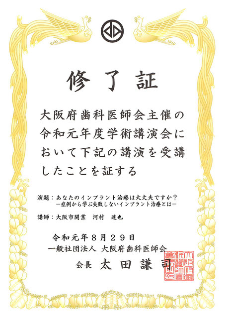 インプラント専門医 茨木市 永井歯科医院 研修実績