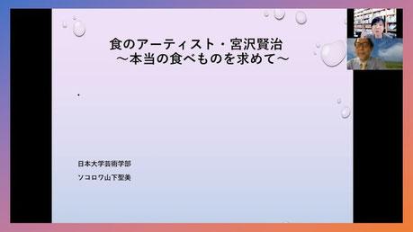 宮沢賢治 茨木市 永井歯科医院 日本老年歯科医学会特別講演