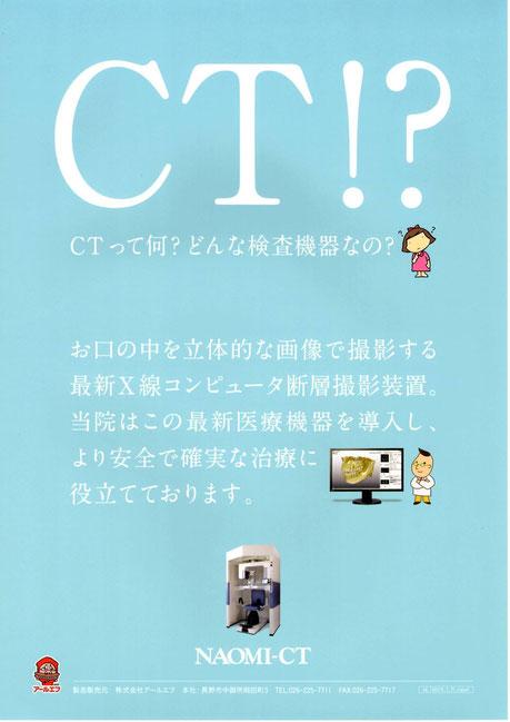 歯科用最新医療機器 永井歯科医院 茨木市