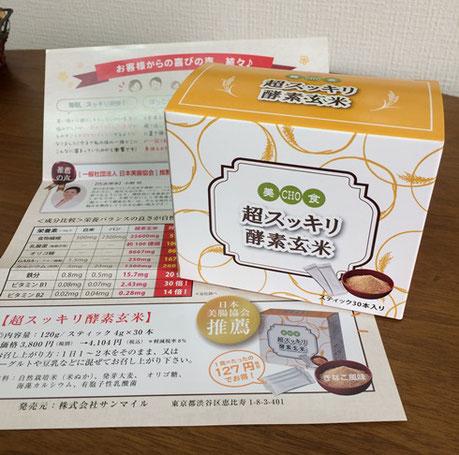 超スッキリ酵素玄米を販売しています。 金沢市の腸もみならほしみぐさまでご相談ください。