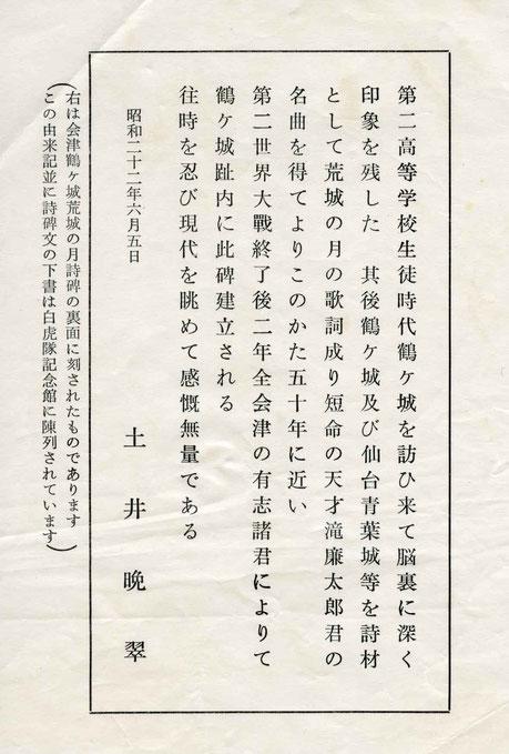 会津鶴ヶ城荒城の月詩碑由来記