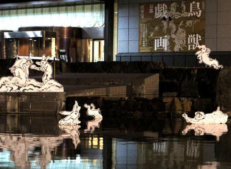 オイルライフ 鳥獣戯画展 東京国立博物館