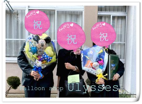 茨城県つくば市 バルーンショップユリシス 卒団 卒業 卒園 ギフト 風船花束 バルーンギフト バルーンブーケ
