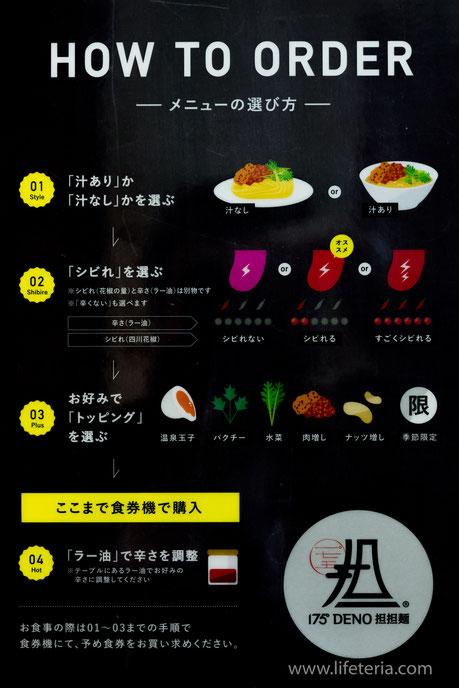 LifeTeria ブログ 175°DENO担担麺 GINZa