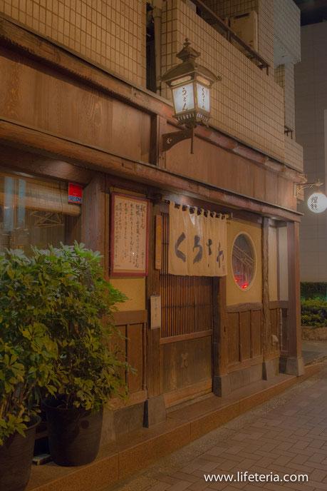 LifeTeria ブログ 饂飩くろさわ - 黒澤