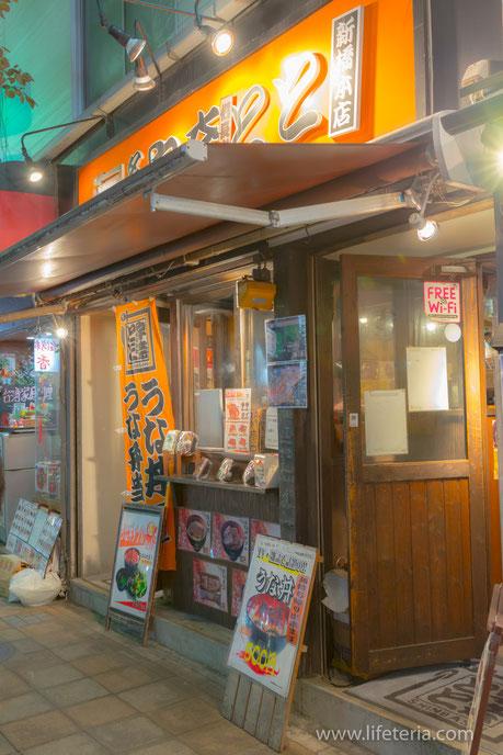 LifeTeria ブログ 宇奈とと 新橋店