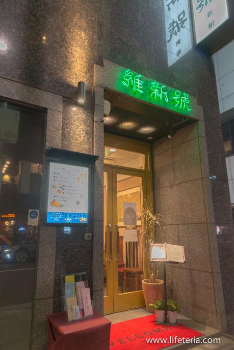 LifeTeria ブログ 赤坂 維新號 銀座新館